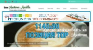 Рекламная позиция Top