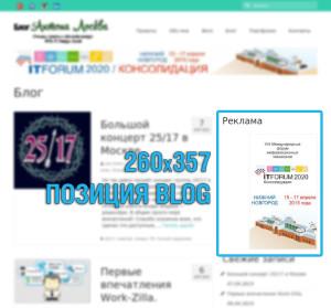 Позиция Blog