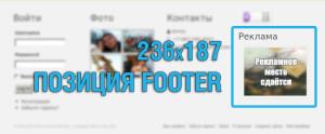Рекламная позиция Footer