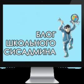 Проект блог школьного сисадмина
