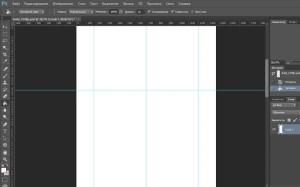Вспомогательные линии. Разлинованный холст под сайт. Photoshop