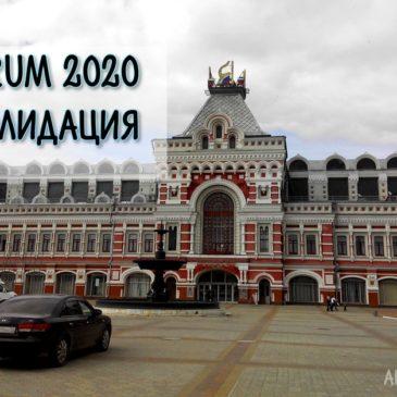 IT Forum 2020 Консолидация. Начало.