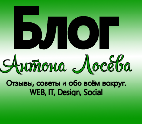 Блог Лосева Антона