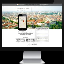 Дизайн Landing Page | GPS трекер