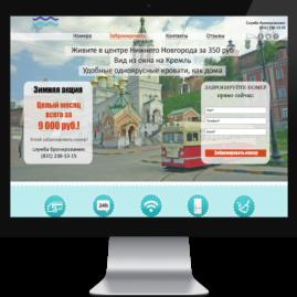 Дизайн сайта хостела Набережный