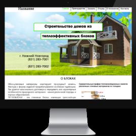 Дизайн сайта строительства домов из теплоблоков
