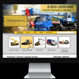 Дизайн сайта для компании аренды спецтехники