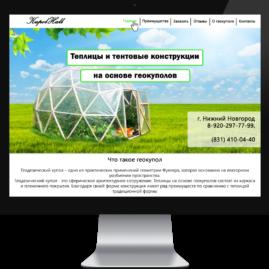 Концепт дизайна сайта продажи теплиц