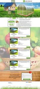 Внутренняя страница лендинга продажи теплиц