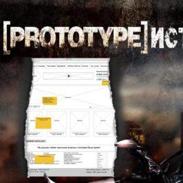 Прототипист — новая профа | З.W.D.