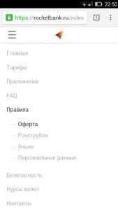 Сайт Рокетбанка