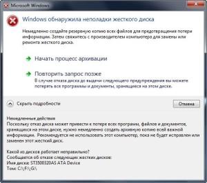 Windows обнаружила проблемы жёсткого диска