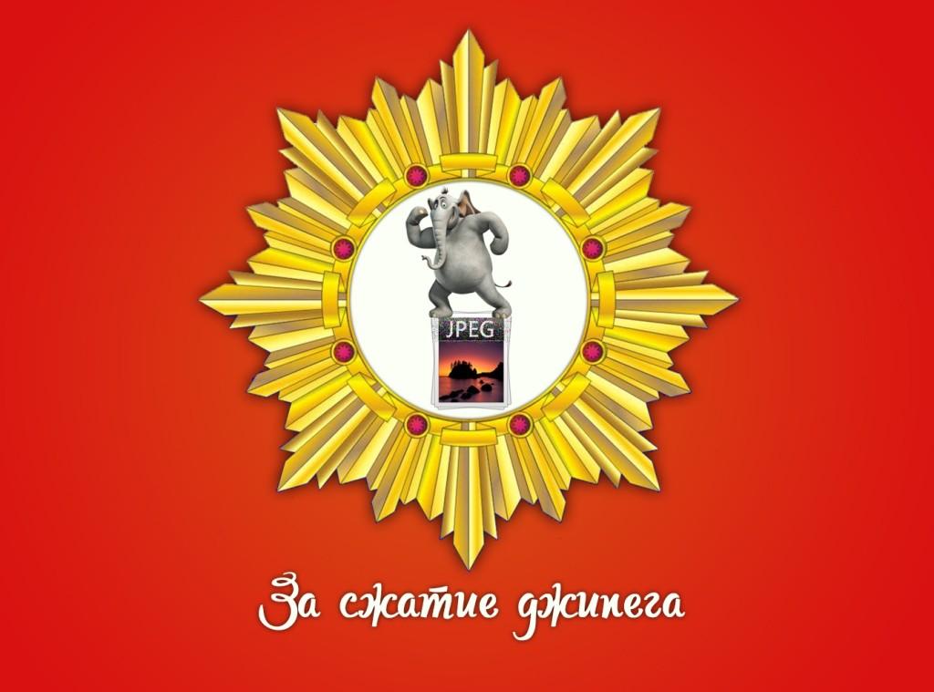 Орден за сжатие Джипега (.JPEG)