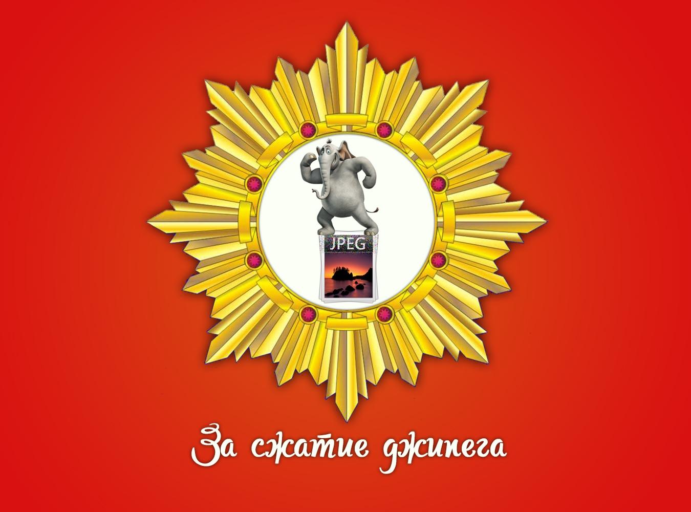 Орден за сжатие JPEG Креатив Блог Антона Лосева