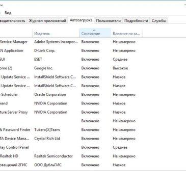 Как добавить программу в автозагрузку в Windows 8 ,10 ?