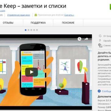 Google Keep для ПК