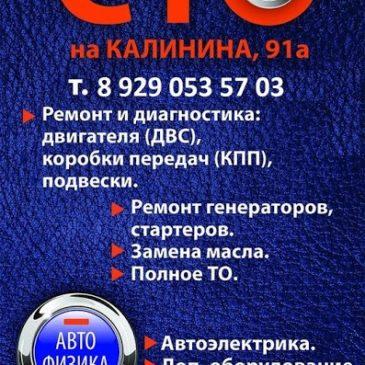 Отзыв о автосервисе Автофизика Богородск