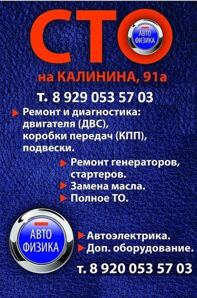 автофизака Богородск