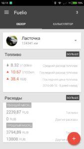 Screenshot_2016-08-24-12-11-38_com.kajda.fuelio
