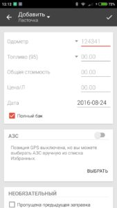 Screenshot_2016-08-24-12-12-19_com.kajda.fuelio