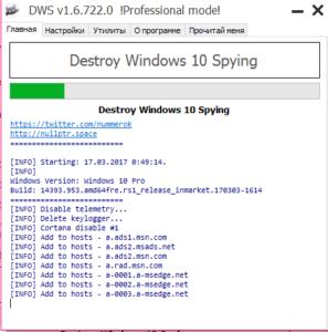 DWS ускоряем Windows отключаем телеметрию