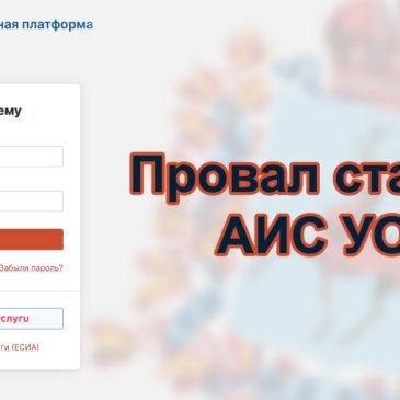 АИС УО — большой провал Нижегородской области